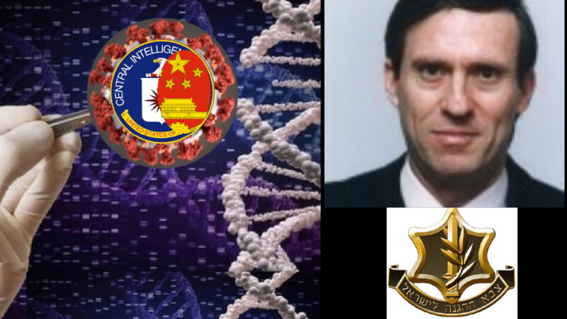 "SARS-2: ""007 DI CINA, USA, NATO E FIVE EYES OCCULTANO L'ORIGINE DEL VIRUS DA LABORATORIO"". Rivelazioni shock dell'ufficiale dell'intelligence israeliana esperto di bio-armi"