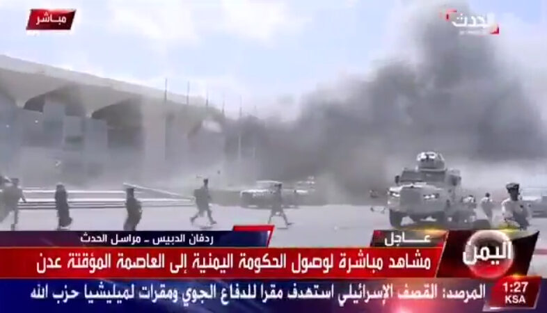 Blasting Massacre in Yemeni Airport